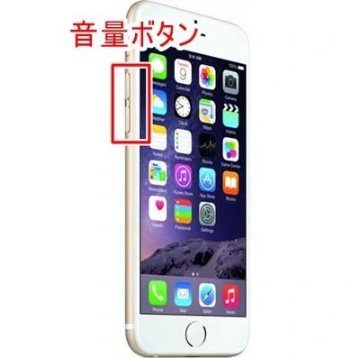 iPhone6-音量ボタン