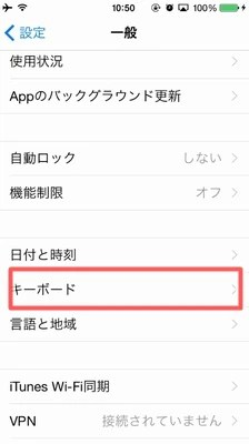 iPhoneの音声入力ができない!?オン・オフに変更する方法!!03