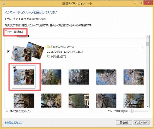 iPhoneの写真をパソコンに取り込み・保存する2つの方法!04