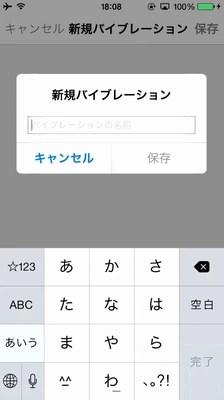 iPhoneのアラーム設定でバイブの種類を変更する方法10