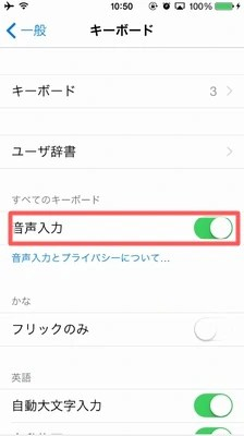 iPhoneの音声入力ができない!?オン・オフに変更する方法!!04