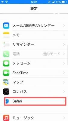 iPhoneの検索履歴を削除する方法02