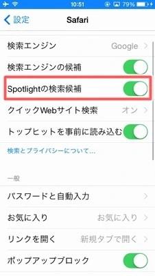 【検索できない!?】iPhoneが検索中に落ちる際の改善法03