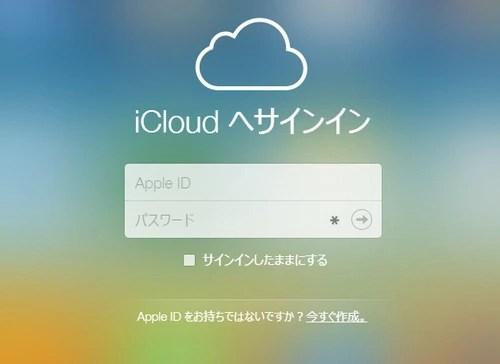 iPhoneを失くした…紛失したiPhoneをPCから探す方法!!01