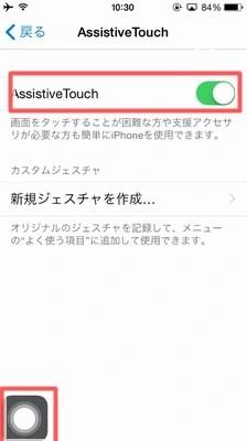 iPhoneでスクショが撮れない!?スクショ出来ない時の代替案!!03
