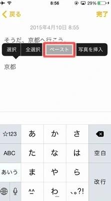 iPhoneのクリップボードの開き方・使い方を紹介!!04