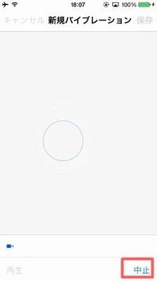 iPhoneのアラーム設定でバイブの種類を変更する方法08