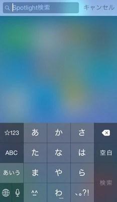 iPhoneのホーム画面から検索する方法02