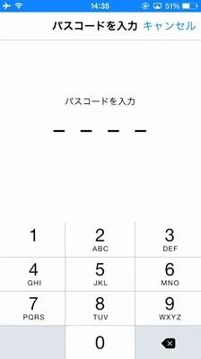 iPhoneをロック時にセンター表示が出来ない場合の改善法!03