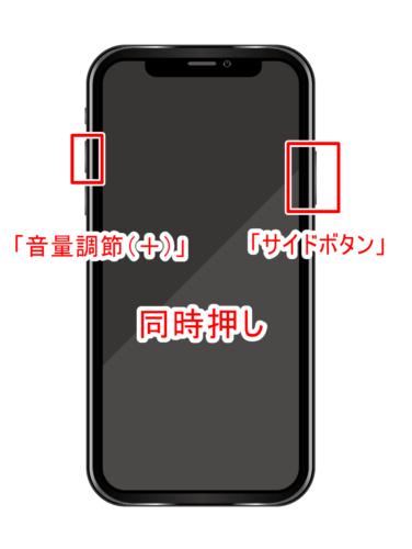 iPhoneX(スクリーンショット)