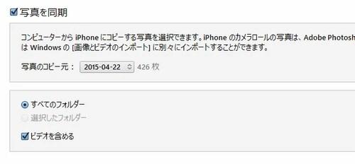 iPhoneの写真をパソコンで整理する方法!!02