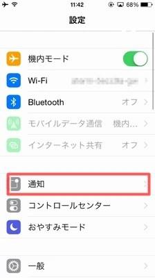iphoneをサイレントモードに近づける4つの設定!!06