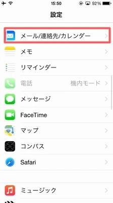 """iPhoneの""""よく使う項目""""の履歴を非表示にする方法!!02"""