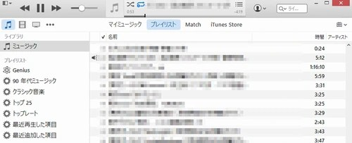 iPhoneの音楽が削除できない!?iTunesから削除する方法!!01