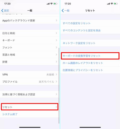 iPhoneのキーボードの履歴を消去する方法!!01