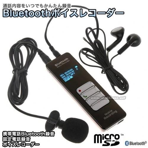 iPhoneの通話を録音したい!!ICレコーダーで録音するには?03