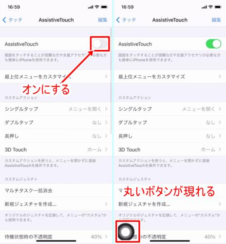AssistiveTouchをオンにして画面が反応するか確認する07