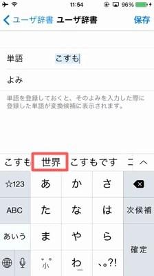 iPhoneのユーザー辞書の使い方!!単語登録をするには?03