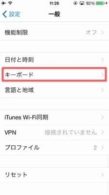 iPhoneのユーザー辞書に顔文字を単語登録する2つの方法!!06