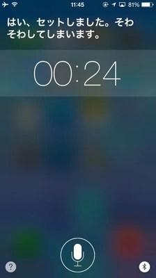 iPhoneのタイマーを秒単位でセットする簡単な方法!!03