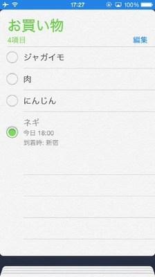 【iPhoneのリマインダー】タスクの活用方法!!【実行済みの場合○マークをタップする】01