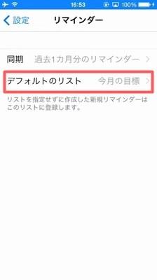 iPhoneのリマインダー【デフォルトリストの設定】02