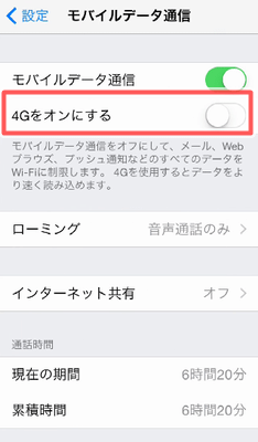 iPhoneのパケット通信の節約方法6選[知らないと損する?]01
