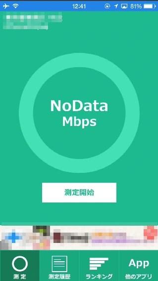 iPhoneでスピードテストできるアプリ【MFR 回線速度チェッカー】