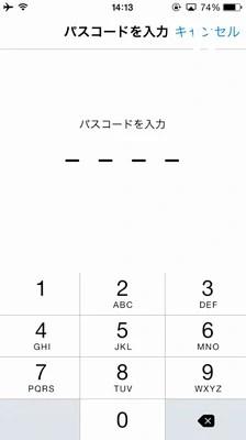 【iPhoneのセキュリティ】パスコードのロック設定をする03