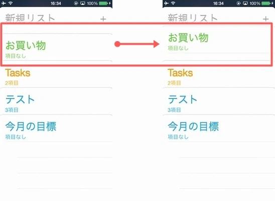 iPhoneのリマインダー【リストの順番入れ替え】01