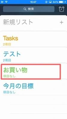 【iPhoneのリマインダー】タスクの活用方法!!【タスクの登録】01