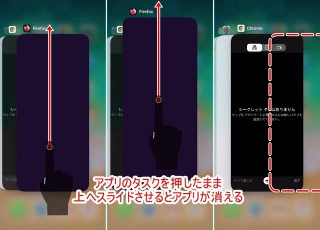 iPhoneのAppスイッチャーでタスクを消す01