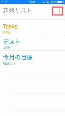 iPhoneのリマインダー【リスト追加】01