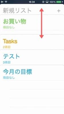 iPhoneのリマインダー【リストの順番入れ替え】02