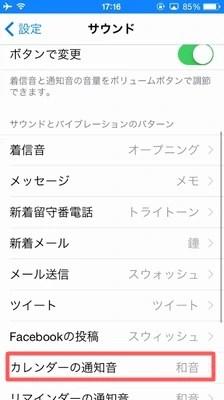 iPhoneのカレンダーの通知音を設定するには?02