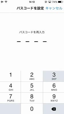 【iPhoneのセキュリティ】パスコードのロック設定をする06