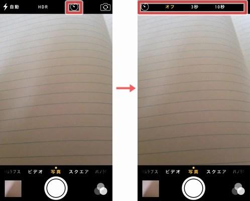 iPhoneのカメラ機能にあるセルフタイマーで撮影するには?03