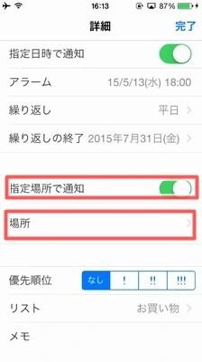 【iPhoneのリマインダー】タスクの活用方法!!【6.指定場所を通知する】01