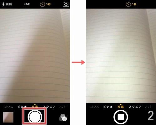 iPhoneのカメラ機能にあるセルフタイマーで撮影するには?04
