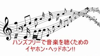 ハンズフリーでiPhoneの音楽を聴くためのイヤホン・ヘッドホン!!