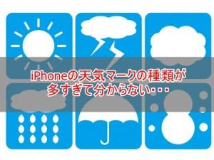 【知ってた?】iPhoneの天気マークの種類が多すぎて分からない
