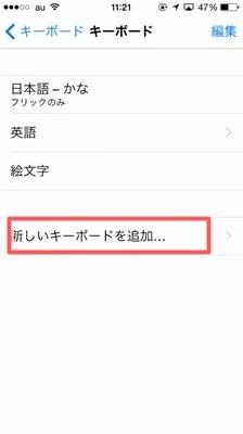 iPhoneのキーボードの背景を変えたい…キーボード背景の変え方!!06