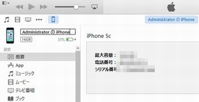 iPhoneの名前を変更する2つの方法【iTunesから変更する】05