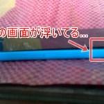 iPhoneの液晶画面が浮いてる!?どうすればいいの?