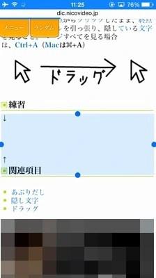 iPhoneで反転文字を読むための簡単な方法!!01