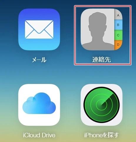 iPhoneの連絡先にあるグループとメンバーを削除する方法02