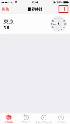 iPhoneの時計の設定を海外時間に合わせる2つの方法 (6)