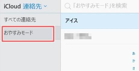 iPhoneの連絡先にあるグループとメンバーを削除する方法03