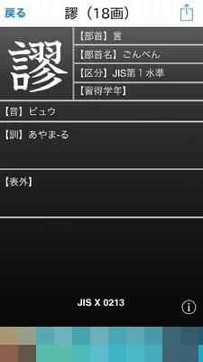 iPhoneで分からない漢字を手書き入力して調べるアプリ!06