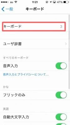 【アプリ不要!?】iPhoneで手書き入力を使う設定方法!!04